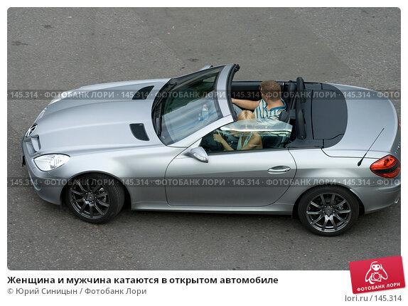 Женщина и мужчина катаются в открытом автомобиле, фото № 145314, снято 25 августа 2007 г. (c) Юрий Синицын / Фотобанк Лори