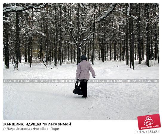 Женщина, идущая по лесу зимой, фото № 133634, снято 17 февраля 2007 г. (c) Лада Иванова / Фотобанк Лори