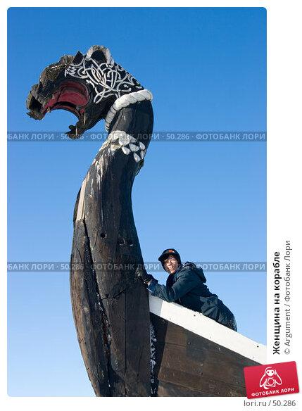 Женщина на корабле, фото № 50286, снято 19 марта 2006 г. (c) Argument / Фотобанк Лори