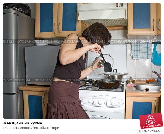 Женщина на кухне, фото № 266682, снято 22 февраля 2008 г. (c) паша семенов / Фотобанк Лори