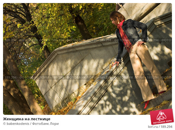 Женщина на лестнице, фото № 189294, снято 9 октября 2005 г. (c) Бабенко Денис Юрьевич / Фотобанк Лори