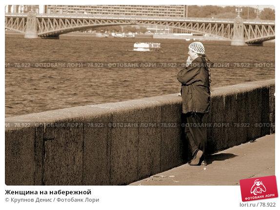 Купить «Женщина на набережной», фото № 78922, снято 1 августа 2007 г. (c) Крупнов Денис / Фотобанк Лори