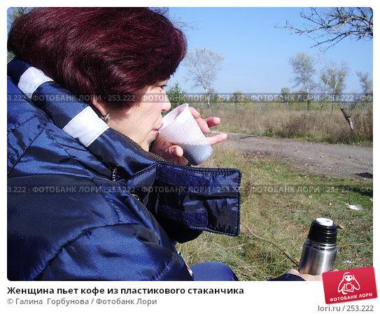 Женщина пьет кофе из пластикового стаканчика, фото № 253222, снято 21 октября 2005 г. (c) Галина  Горбунова / Фотобанк Лори