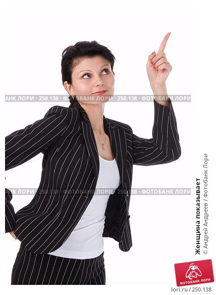 Женщина показывает, фото № 250138, снято 5 августа 2007 г. (c) Андрей Андреев / Фотобанк Лори