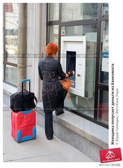Купить «Женщина получает деньги из банкомата», фото № 39686, снято 25 апреля 2007 г. (c) Юрий Синицын / Фотобанк Лори