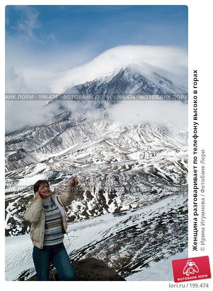 Женщина разговаривает по телефону высоко в горах, фото № 199474, снято 24 октября 2007 г. (c) Ирина Игумнова / Фотобанк Лори