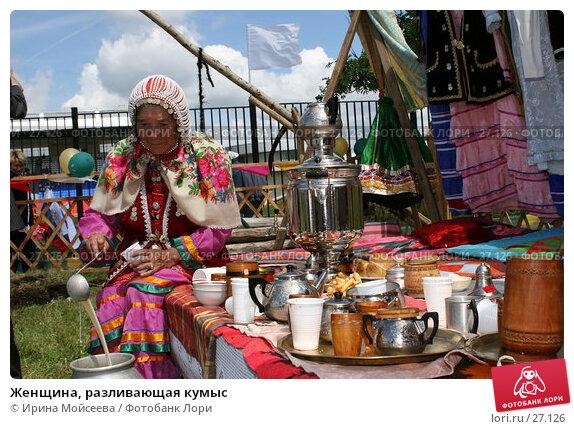 Женщина, разливающая кумыс, эксклюзивное фото № 27126, снято 3 июля 2005 г. (c) Ирина Мойсеева / Фотобанк Лори