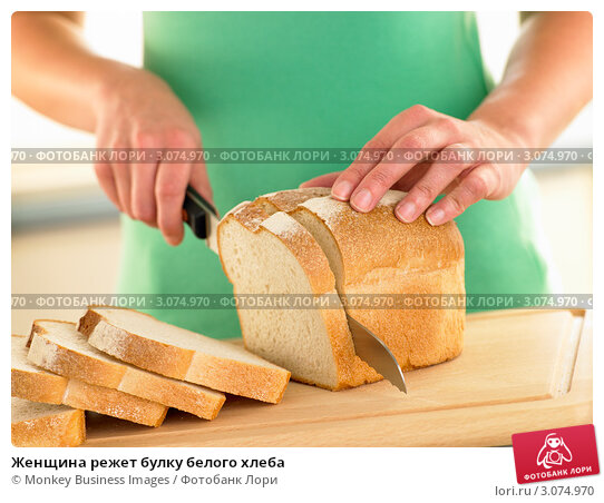 Купить «Женщина режет булку белого хлеба», фото № 3074970, снято 14 ноября 2007 г. (c) Monkey Business Images / Фотобанк Лори