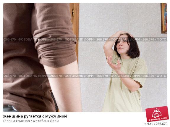 Женщина ругается с мужчиной, фото № 266670, снято 22 февраля 2008 г. (c) паша семенов / Фотобанк Лори
