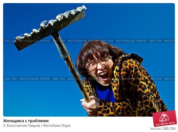 Женщина с граблями, фото № 285754, снято 3 мая 2008 г. (c) Константин Тавров / Фотобанк Лори