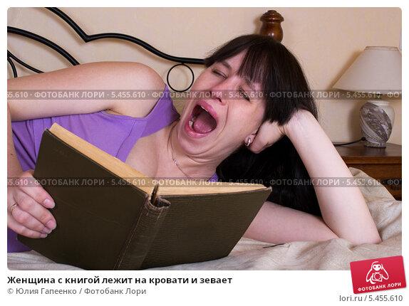 Купить «Женщина с книгой лежит на кровати и зевает», фото № 5455610, снято 21 мая 2011 г. (c) Юлия Гапеенко / Фотобанк Лори