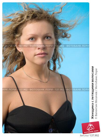 Женщина с летящими волосами, фото № 137902, снято 2 декабря 2007 г. (c) Валентин Мосичев / Фотобанк Лори