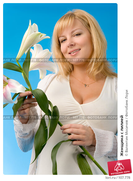 Женщина с лилией, фото № 107778, снято 14 июля 2007 г. (c) Валентин Мосичев / Фотобанк Лори