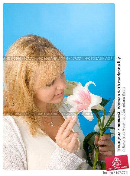 Женщина с лилией . Woman with madonna lily, фото № 107774, снято 14 июля 2007 г. (c) Валентин Мосичев / Фотобанк Лори