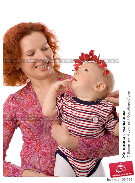 Женщина с малышом, фото № 109094, снято 8 мая 2007 г. (c) Валентин Мосичев / Фотобанк Лори