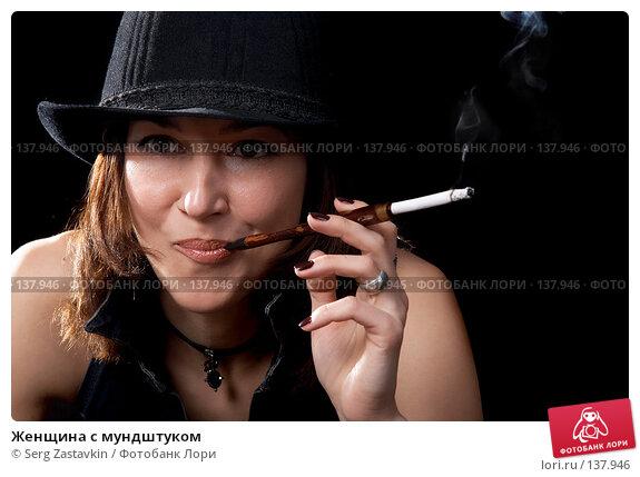 Женщина с мундштуком, фото № 137946, снято 19 апреля 2007 г. (c) Serg Zastavkin / Фотобанк Лори