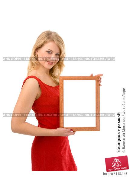Женщина с рамкой, фото № 118146, снято 21 октября 2007 г. (c) Валентин Мосичев / Фотобанк Лори