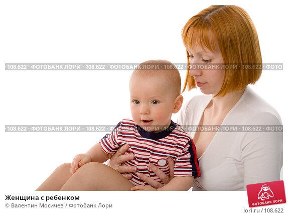 Женщина с ребенком, фото № 108622, снято 8 мая 2007 г. (c) Валентин Мосичев / Фотобанк Лори