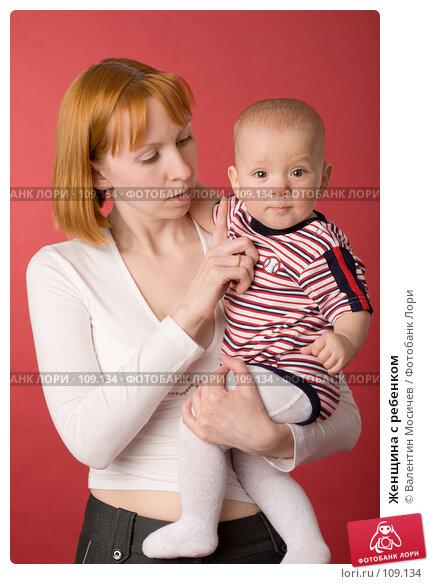 Женщина с ребенком, фото № 109134, снято 8 мая 2007 г. (c) Валентин Мосичев / Фотобанк Лори