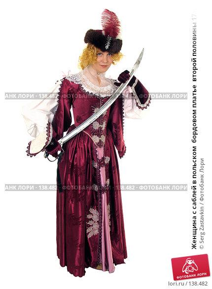 Женщина с саблей в польском  бордовом платье  второй половины 17 века, выполненном  во французском стиле, с мечом, фото № 138482, снято 7 января 2006 г. (c) Serg Zastavkin / Фотобанк Лори
