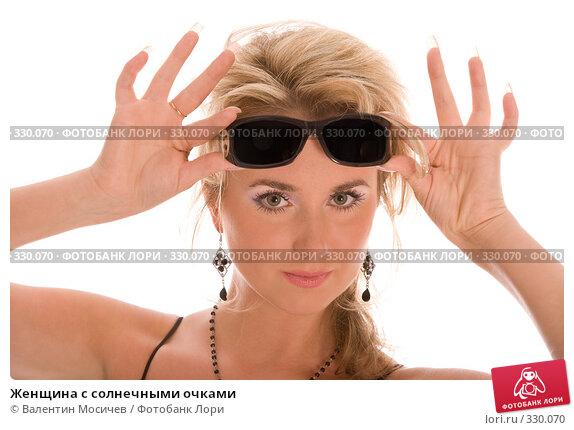 Женщина с солнечными очками, фото № 330070, снято 21 июня 2008 г. (c) Валентин Мосичев / Фотобанк Лори