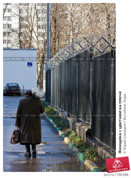 Женщина с цветами на плече, фото № 136598, снято 2 ноября 2007 г. (c) Юрий Синицын / Фотобанк Лори