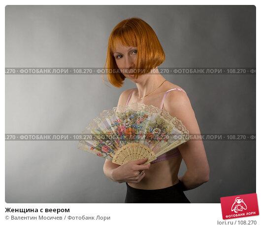 Женщина с веером, фото № 108270, снято 1 апреля 2007 г. (c) Валентин Мосичев / Фотобанк Лори