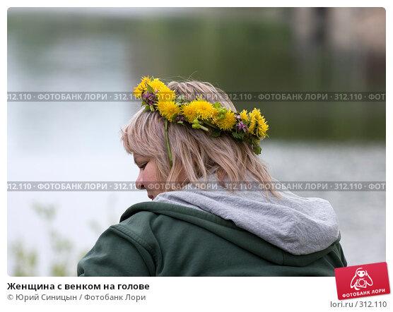 Женщина с венком на голове, фото № 312110, снято 18 мая 2008 г. (c) Юрий Синицын / Фотобанк Лори