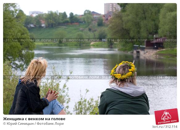 Женщина с венком на голове, фото № 312114, снято 18 мая 2008 г. (c) Юрий Синицын / Фотобанк Лори