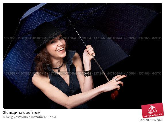 Женщина с зонтом, фото № 137966, снято 19 апреля 2007 г. (c) Serg Zastavkin / Фотобанк Лори