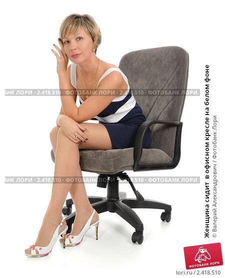 Фото на белом кресле 5 фотография