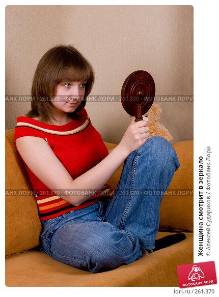 Женщина смотрит в зеркало, фото № 261370, снято 20 апреля 2008 г. (c) Алексей Судариков / Фотобанк Лори