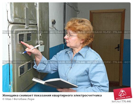 Женщина снимает показания квартирного электросчетчика, фото № 776446, снято 13 февраля 2009 г. (c) Vitas / Фотобанк Лори