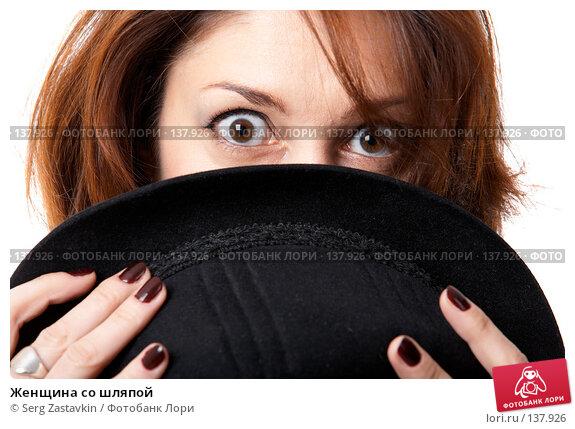 Женщина со шляпой, фото № 137926, снято 19 апреля 2007 г. (c) Serg Zastavkin / Фотобанк Лори