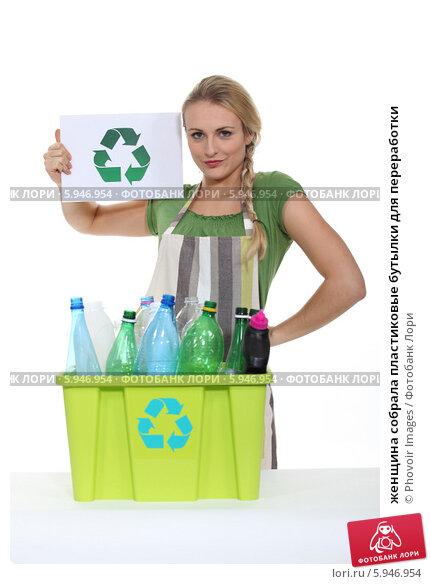 Купить «женщина собрала пластиковые бутылки для переработки», фото № 5946954, снято 26 ноября 2010 г. (c) Phovoir Images / Фотобанк Лори