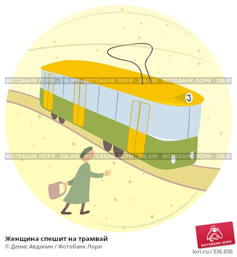 Женщина спешит на трамвай, иллюстрация № 336930 (c) Денис Авданин / Фотобанк Лори