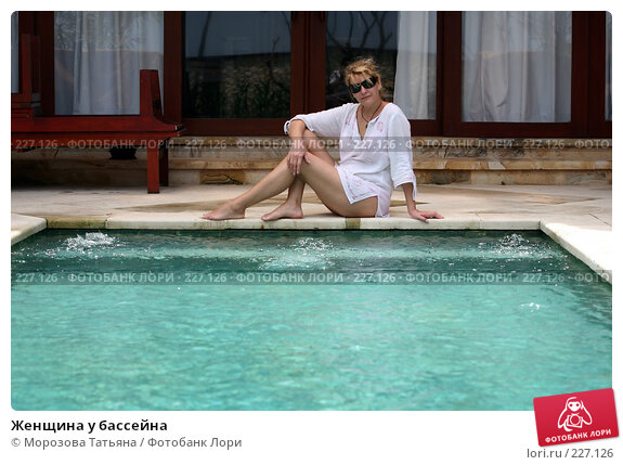 Купить «Женщина у бассейна», фото № 227126, снято 23 февраля 2008 г. (c) Морозова Татьяна / Фотобанк Лори