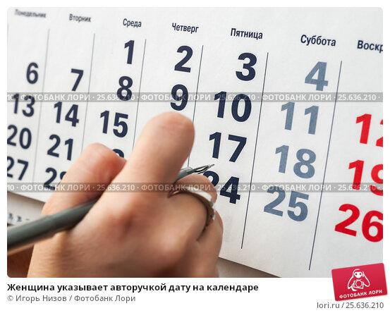 Купить «Женщина указывает авторучкой дату на календаре», эксклюзивное фото № 25636210, снято 6 февраля 2017 г. (c) Игорь Низов / Фотобанк Лори