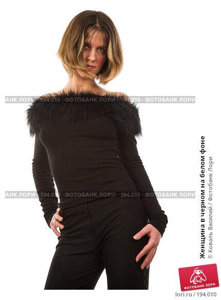 Женщина в черном на белом фоне, фото № 194010, снято 21 декабря 2006 г. (c) Коваль Василий / Фотобанк Лори
