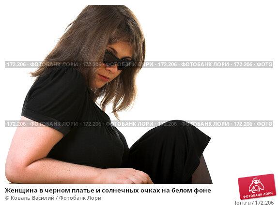 Купить «Женщина в черном платье и солнечных очках на белом фоне», фото № 172206, снято 19 июля 2007 г. (c) Коваль Василий / Фотобанк Лори