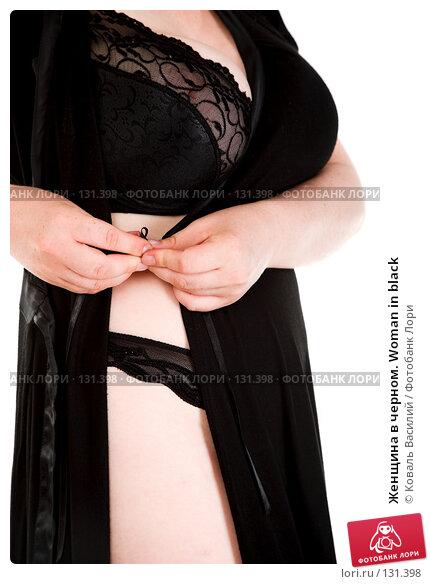 Женщина в черном. Woman in black, фото № 131398, снято 19 июля 2007 г. (c) Коваль Василий / Фотобанк Лори