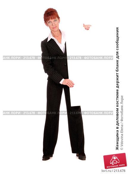 Женщина в деловом костюме держит бланк для сообщения, фото № 213678, снято 21 февраля 2008 г. (c) Vdovina Elena / Фотобанк Лори