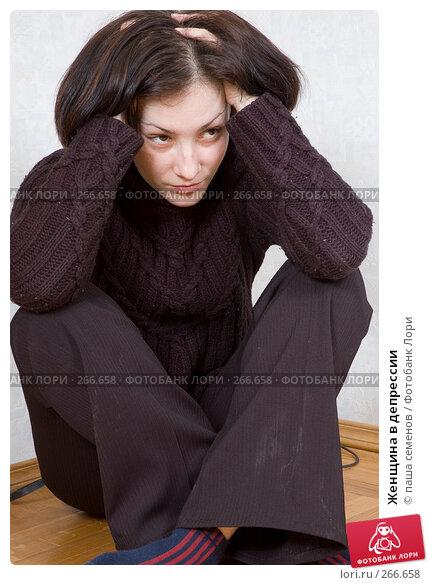 Женщина в депрессии, фото № 266658, снято 22 февраля 2008 г. (c) паша семенов / Фотобанк Лори