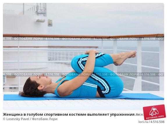 Купить «Женщина в голубом спортивном костюме выполняет упражнения лежа на палубе лайнера», фото № 4516598, снято 24 июля 2011 г. (c) Losevsky Pavel / Фотобанк Лори