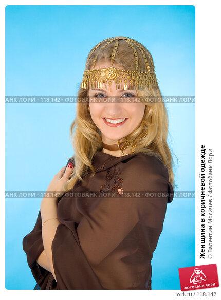 Женщина в коричневой одежде, фото № 118142, снято 21 октября 2007 г. (c) Валентин Мосичев / Фотобанк Лори