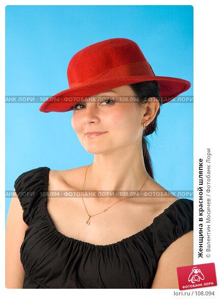 Женщина в красной шляпке, фото № 108094, снято 5 августа 2007 г. (c) Валентин Мосичев / Фотобанк Лори