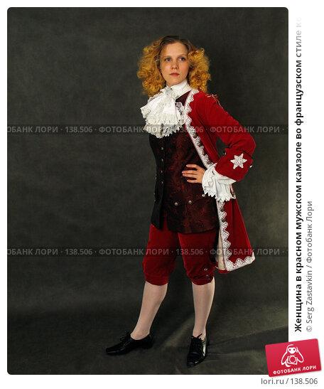 Купить «Женщина в красном мужском камзоле во французском стиле конца 18 века», фото № 138506, снято 7 января 2006 г. (c) Serg Zastavkin / Фотобанк Лори