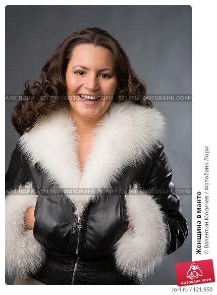 Женщина в манто, фото № 121950, снято 3 ноября 2007 г. (c) Валентин Мосичев / Фотобанк Лори