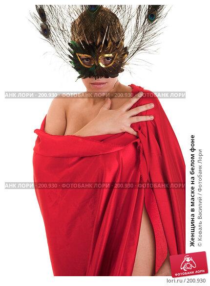 Женщина в маске на белом фоне, фото № 200930, снято 14 декабря 2007 г. (c) Коваль Василий / Фотобанк Лори
