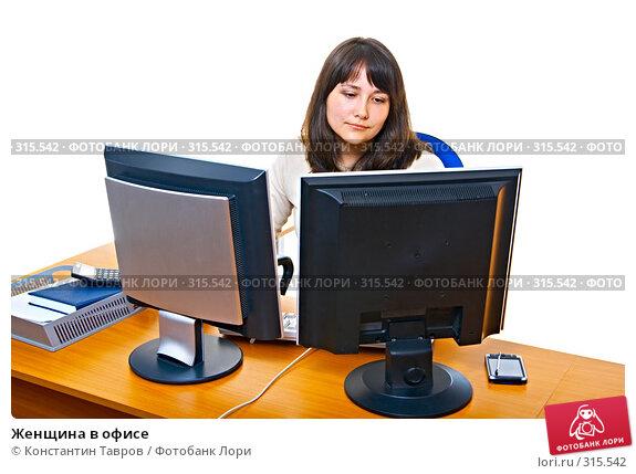 Женщина в офисе, фото № 315542, снято 22 мая 2008 г. (c) Константин Тавров / Фотобанк Лори